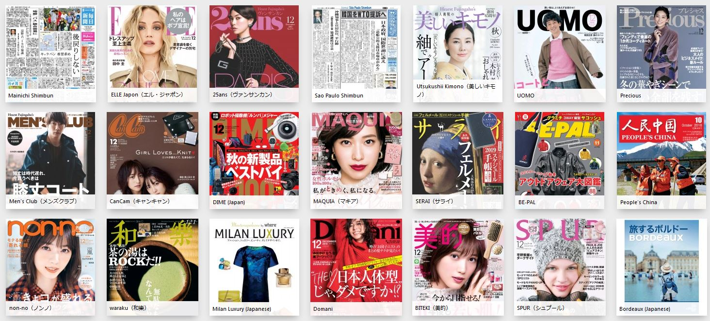 Front page images of Japanese newspapers and magazines in the PressReader app.