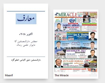 Newspaper covers in Urdu on the PressReader app.