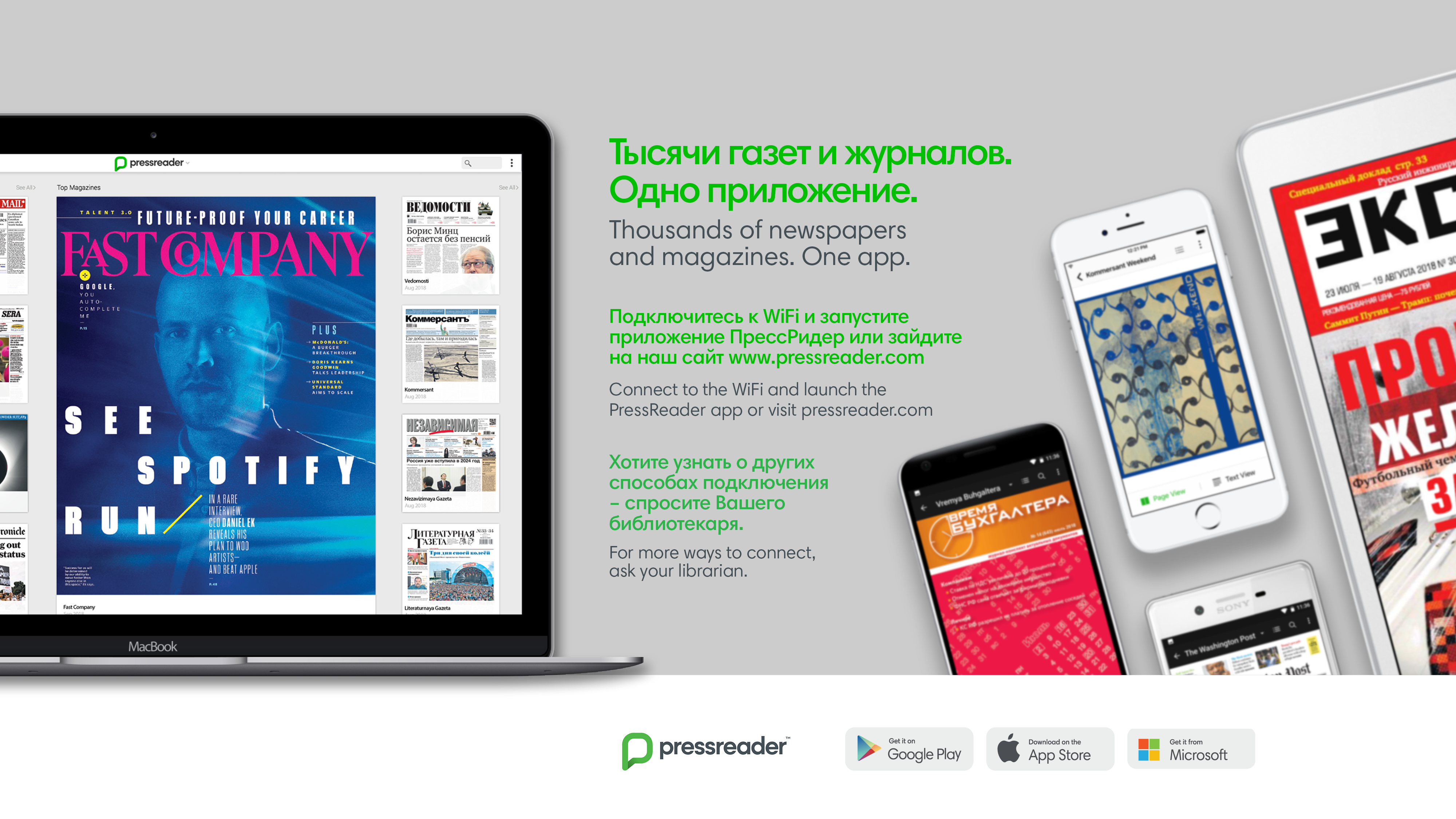 PressReader poster. Magazine and newspapers in Russian and English displayed on tablets, phones and laptops.