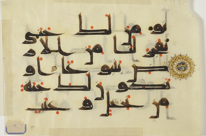 Islamic AC 194
